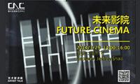 2014326172124500《未来影院》压缩版窗户海报