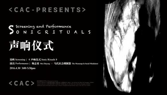 声响仪式-01-01-03